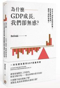 為什麼 GDP成長,我們卻無感?:GDP沒有告訴你的事,拚的是數字成長,還是人民的幸福?-cover