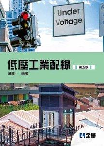 低壓工業配線, 5/e-cover