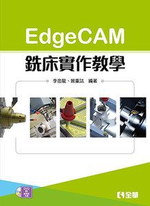 EdgeCAM 銑床實作教學, 4/e (附試用版光碟)