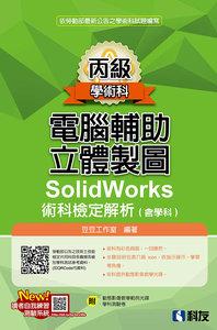 丙級電腦輔助立體製圖 SolidWorks 術科檢定解析 (含學科)(2018最新版)(附學科測驗卷、光碟) -cover