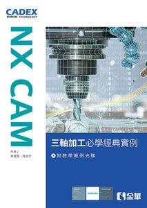 NX CAM 三軸加工必學經典實例 (附教學範例光碟) -cover