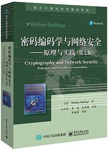 密碼編碼學與網絡安全:原理與實踐, 7/e-cover