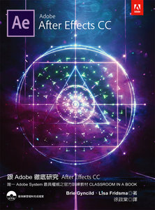 跟 Adobe 徹底研究 After Effects CC (Adobe After Effects CC Classroom in a Book (2018 Release))-cover