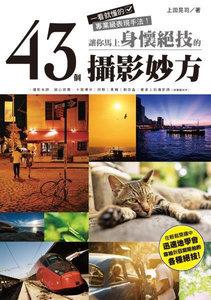 讓你馬上身懷絕技的43個攝影妙方:一看就懂的專業級表現手法!-cover