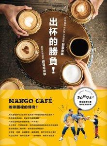 出杯的勝負!芒果咖啡16年小型連鎖創業奧義與你沒想過的烘豆經濟學-cover