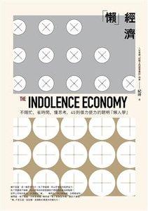 「懶」經濟The Indolence Economy:不瞎忙、省時間、懂思考,40則借力使力的聰明「懶人學」-cover