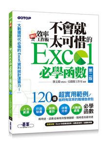 翻倍效率工作術 -- 不會就太可惜的 Excel 必學函數, 2/e (大數據時代必備的資料統計運算力!)-cover