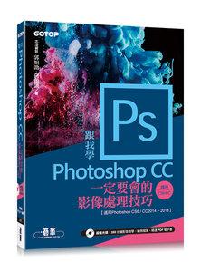 跟我學 Photoshop CC 一定要會的影像處理技巧:適用 CC2018~2014/CS6 (附範例/教學影片)-cover