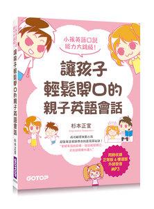 讓孩子輕鬆開口的親子英語會話 (附正常版&慢速版外師發音MP3)-cover