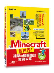 用 Minecraft 創世界!建築與機關設計實戰攻略 (附238分鐘影音教學&範例檔)-cover