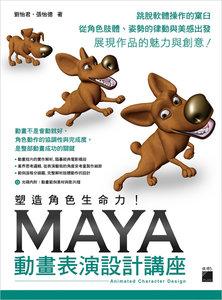 塑造角色生命力! Maya 動畫表演設計講座