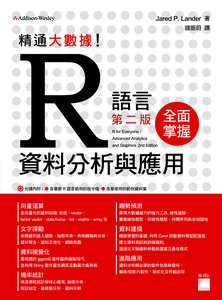 精通大數據!R 語言資料分析與應用, 2/e-cover