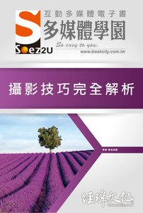 SOEZ2u 多媒體學園電子書 -- 攝影技巧完全解析