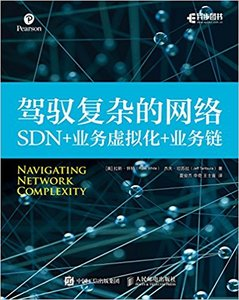 駕馭復雜的網絡 SDN+業務虛擬化+業務鏈-cover