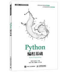 Python編程基礎-cover