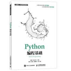 Python編程基礎