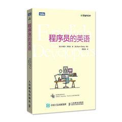 程序員的英語-cover