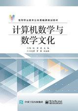 電腦數學與數學文化-cover