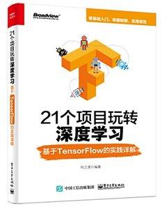 21個項目玩轉深度學習 -- 基於 TensorFlow 的實踐詳解-cover