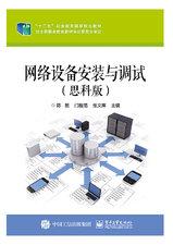 網絡設備安裝與調試(思科版)-cover