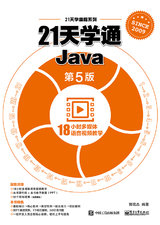 21天學通Java(第5版)-cover