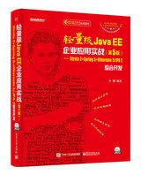 輕量級 Java EE 企業應用實戰 — Struts 2 + Spring 5 + Hibernate 5/JPA 2 整合開發, 5/e-cover