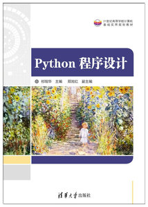 Python 程序設計