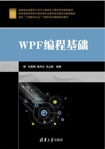 WPF 編程基礎-cover