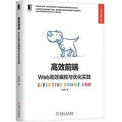 高效前端:Web高效編程與優化實踐-cover