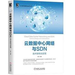 雲數據中心網絡與 SDN : 技術架構與實現-cover