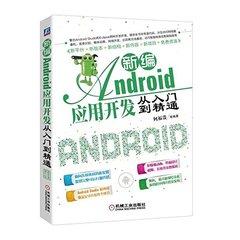 新編Android應用開發從入門到精通-cover