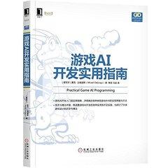 游戲AI開發實用指南-cover