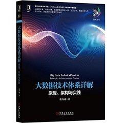大數據技術體系詳解:原理、架構與實踐-cover