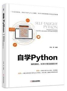 自學Python 編程基礎、科學計算及數據分析