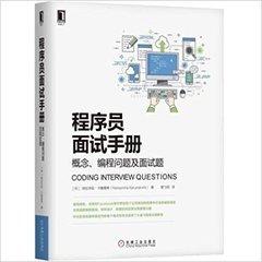 程序員面試手冊:概念、編程問題及面試題-cover