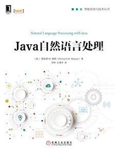 Java自然語言處理-cover