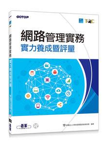 網路管理實務實力養成暨評量-cover