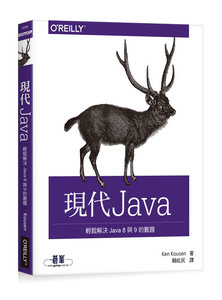 現代 Java|輕鬆解決 Java 8 與 9 的難題 (Modern Java Recipes: Simple Solutions to Difficult Problems in Java 8 and 9)-cover