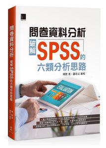 問卷資料分析 -- 破解 SPSS 的六類分析思路
