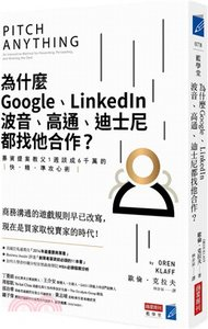 為什麼Google、LinkedIn、波音、高通、迪士尼都找他合作?:募資提案教父1週談成6千萬的快‧精‧準攻心術-cover