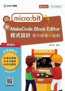 輕課程 用 micro:bit 學 MakeCode Block Editor 程式設計 製作簡單小遊戲-cover