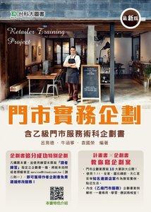 門市實務企劃含乙級門市服務術科企劃書 -- 最新版-cover