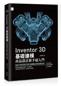 Inventor 3D 基礎建模 -- 產品設計新手超入門