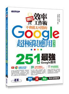 翻倍效率工作術 -- 不會就太可惜的 Google 超極限應用, 3/e-cover