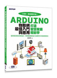 Arduino 物聯網最佳入門與應用 -- 打造智慧家庭輕鬆學-cover