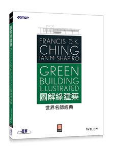 圖解綠建築 (Green Building Illustrated)—世界名師經典