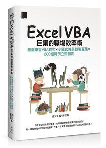 Excel VBA 巨集的職場效率術:無痛學習 VBA程式×步驟式教學錄製巨集×200個範例立即套用-cover