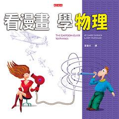 看漫畫,學物理 (改版)