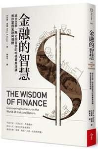 金融的智慧:結合文學、歷史與哲學的哈佛畢業演講,教你掌握風險與報酬-cover