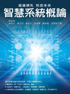 超端領先 科技未來-智慧系統概論-cover